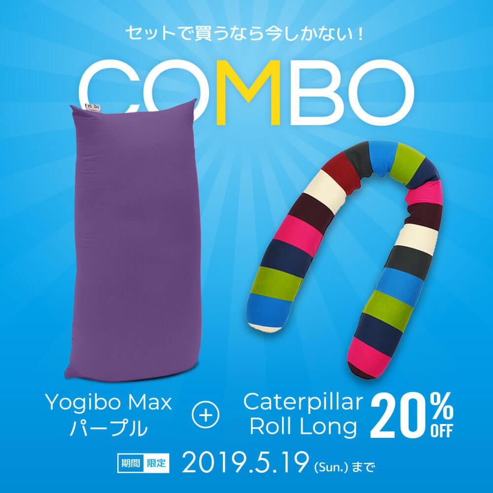 Sofa Combo(Yogibo Max パープル & Caterpillar Roll Long ※カラーをお選び下さい ) [分納の場合あり] / クッション ソファ ビーズクッション ビーズソファ 快適すぎて動けなくなる魔法のソファ