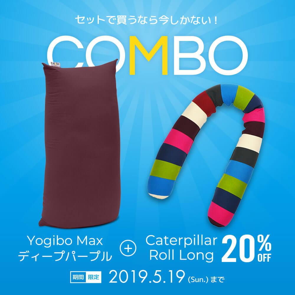 Sofa Combo(Yogibo Max ディープパープル & Caterpillar Roll Long ※カラーをお選び下さい ) [分納の場合あり] / クッション ソファ ビーズクッション ビーズソファ 快適すぎて動けなくなる魔法のソファ