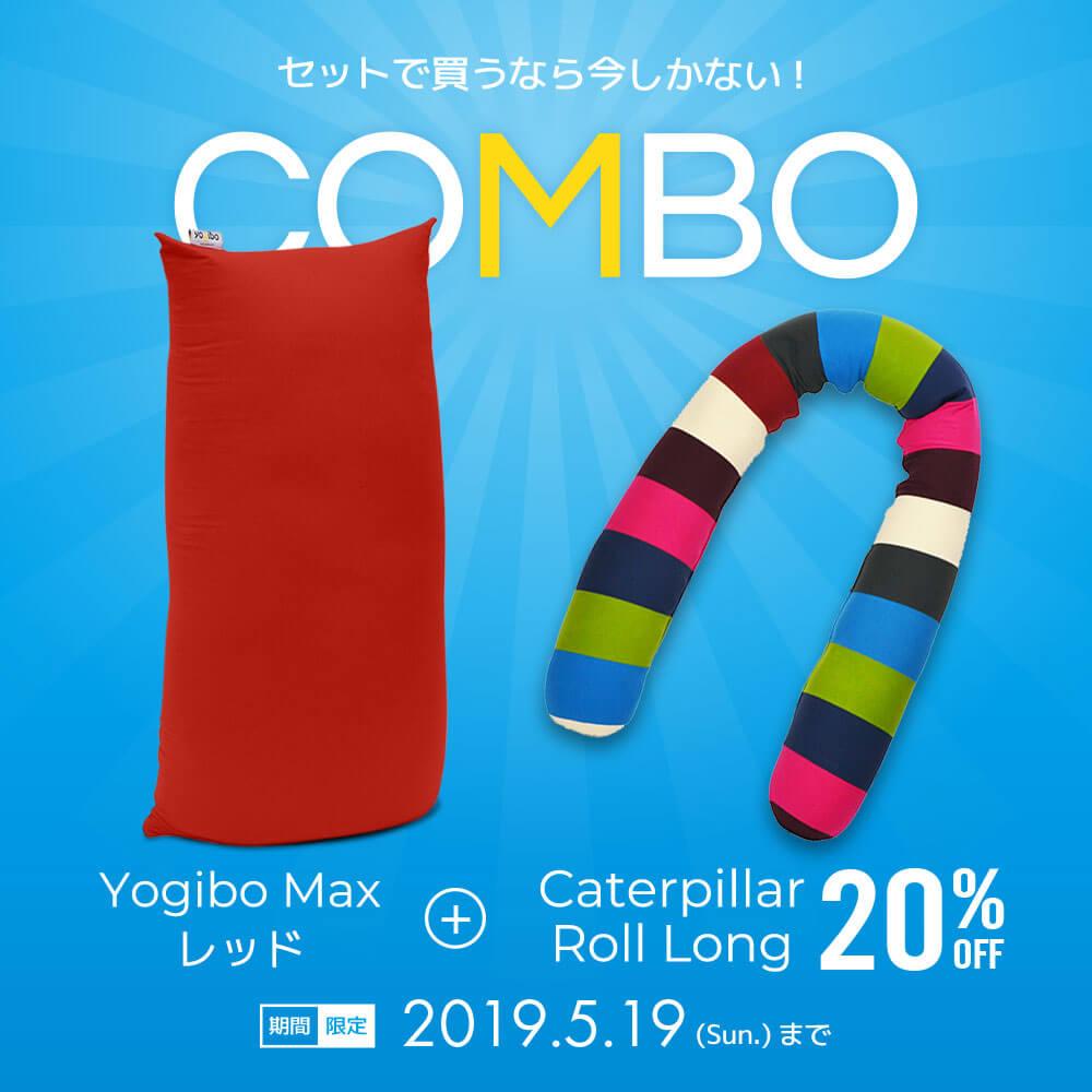 Sofa Combo(Yogibo Max レッド & Caterpillar Roll Long ※カラーをお選び下さい ) [分納の場合あり] / クッション ソファ ビーズクッション ビーズソファ 快適すぎて動けなくなる魔法のソファ