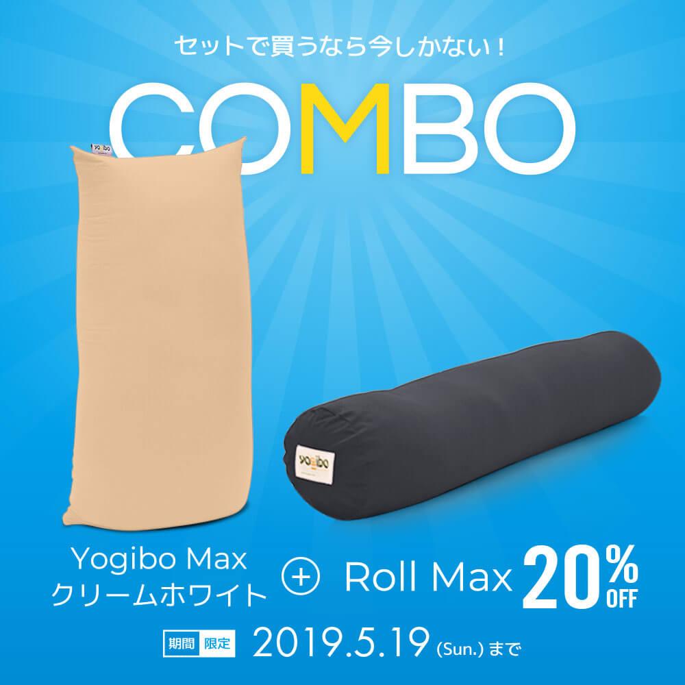 Sofa Combo(Yogibo Max クリームホワイト & Roll Max ※カラーをお選び下さい ) [分納の場合あり] / クッション ソファ ビーズクッション ビーズソファ 快適すぎて動けなくなる魔法のソファ
