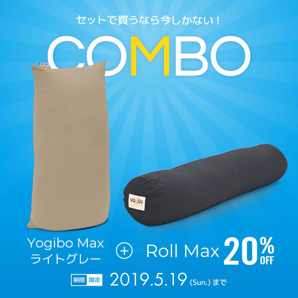 Sofa Combo(Yogibo Max ライトグレー & Roll Max ※カラーをお選び下さい ) [分納の場合あり] / クッション ソファ ビーズクッション ビーズソファ 快適すぎて動けなくなる魔法のソファ