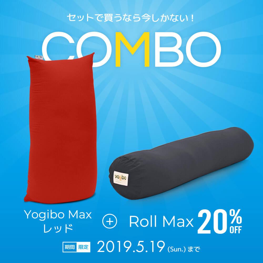 Sofa Combo(Yogibo Max レッド & Roll Max ※カラーをお選び下さい ) [分納の場合あり] / クッション ソファ ビーズクッション ビーズソファ 快適すぎて動けなくなる魔法のソファ