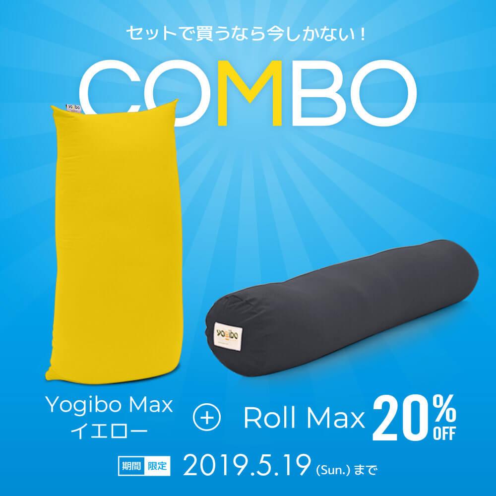 Sofa Combo(Yogibo Max イエロー & Roll Max ※カラーをお選び下さい ) [分納の場合あり] / クッション ソファ ビーズクッション ビーズソファ 快適すぎて動けなくなる魔法のソファ