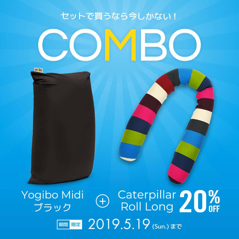 Sofa Combo(Yogibo Midi ブラック & Caterpillar Roll Long ※カラーをお選び下さい ) [分納の場合あり] / クッション ソファ ビーズクッション ビーズソファ 快適すぎて動けなくなる魔法のソファ