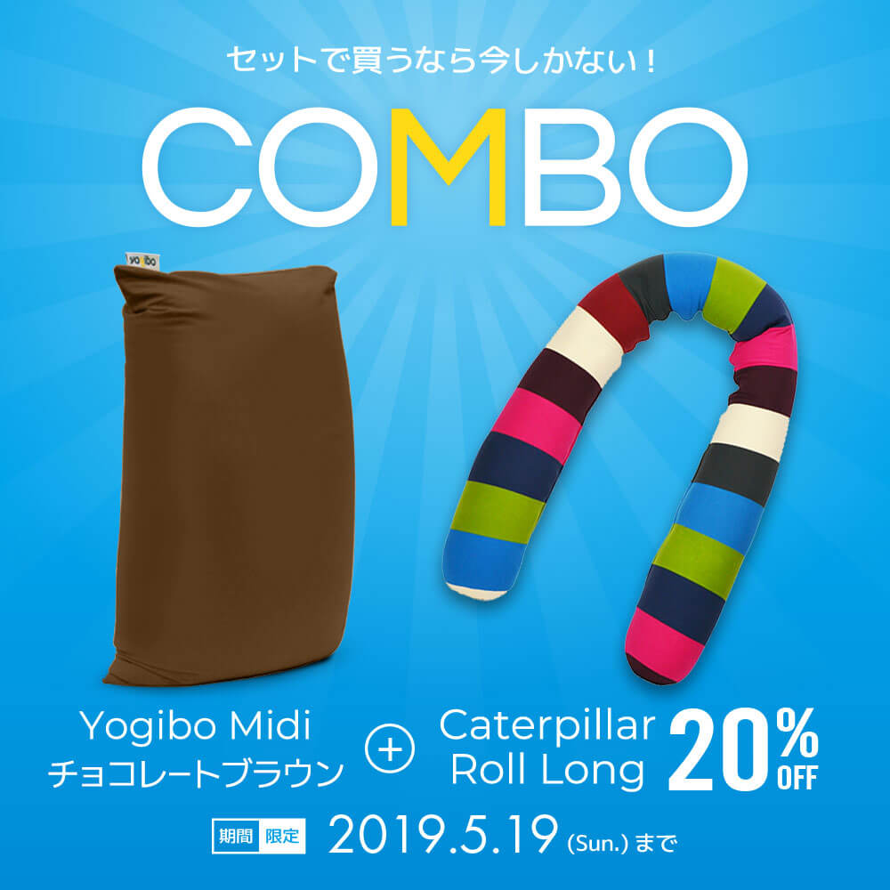 Sofa Combo(Yogibo Midi チョコレートブラウン & Caterpillar Roll Long ※カラーをお選び下さい ) [分納の場合あり] / クッション ソファ ビーズクッション ビーズソファ 快適すぎて動けなくなる魔法のソファ