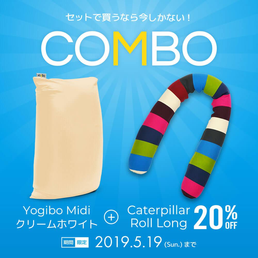 Sofa Combo(Yogibo Midi クリームホワイト & Caterpillar Roll Long ※カラーをお選び下さい ) [分納の場合あり] / クッション ソファ ビーズクッション ビーズソファ 快適すぎて動けなくなる魔法のソファ