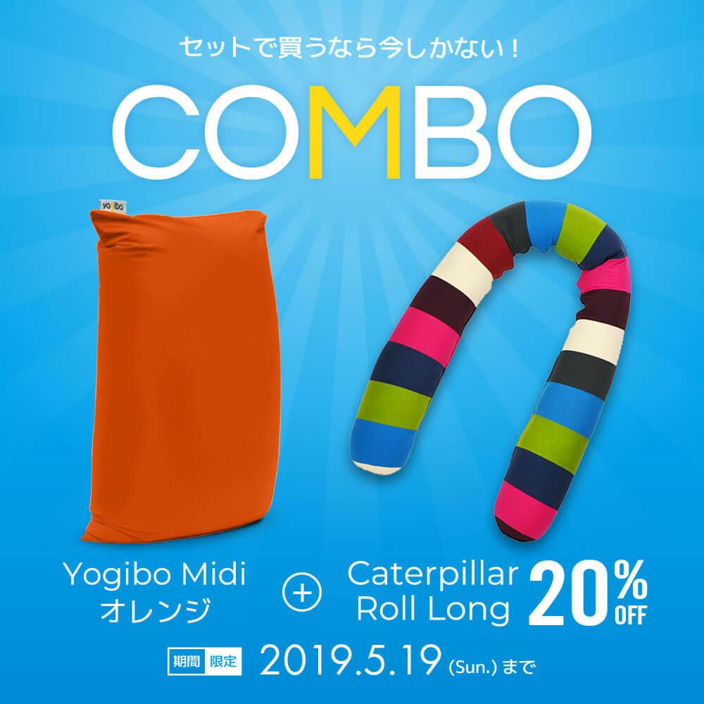 Sofa Combo(Yogibo Midi オレンジ & Caterpillar Roll Long ※カラーをお選び下さい ) [分納の場合あり] / クッション ソファ ビーズクッション ビーズソファ 快適すぎて動けなくなる魔法のソファ
