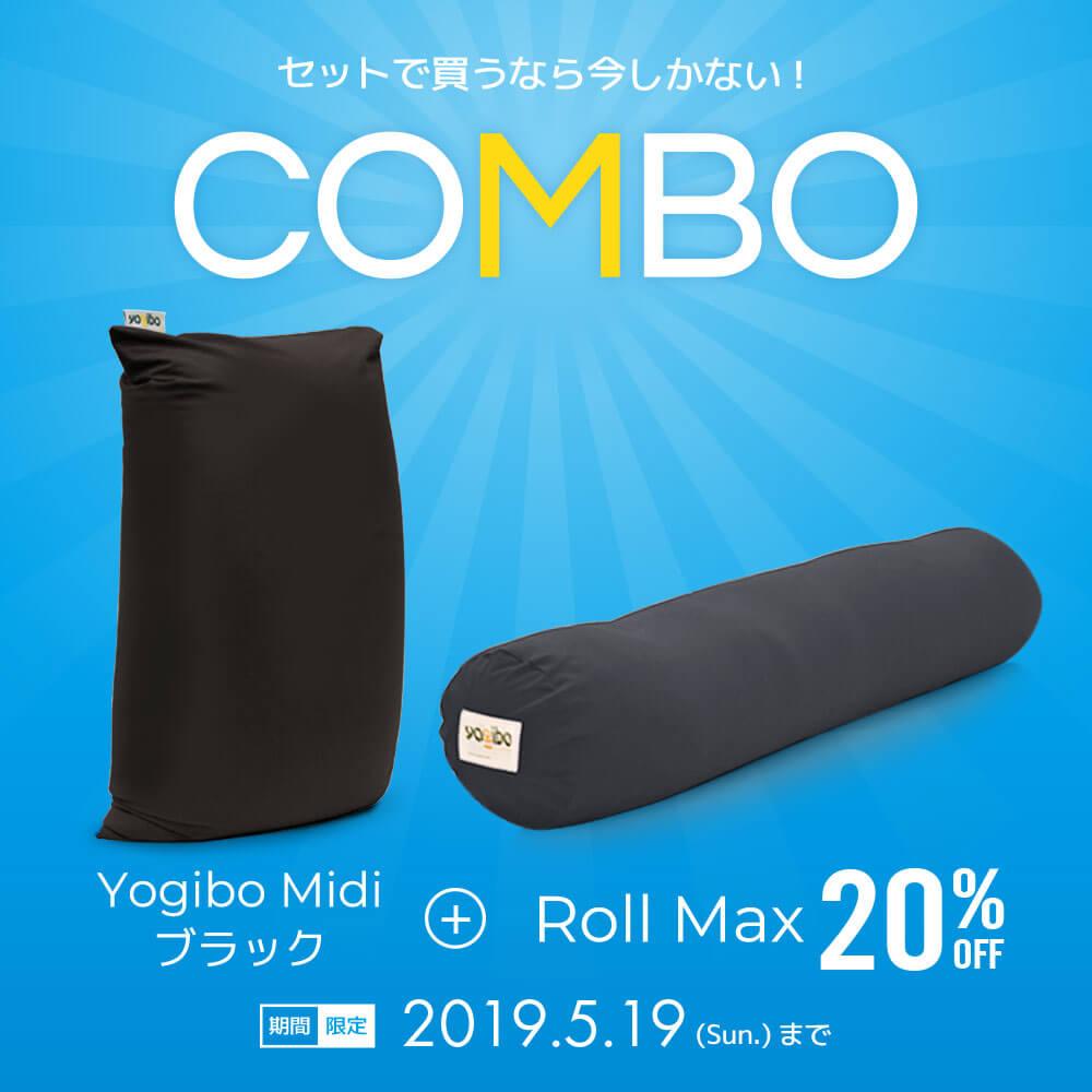 Sofa Combo(Yogibo Midi ブラック & Roll Max ※カラーをお選び下さい ) [分納の場合あり] / クッション ソファ ビーズクッション ビーズソファ 快適すぎて動けなくなる魔法のソファ