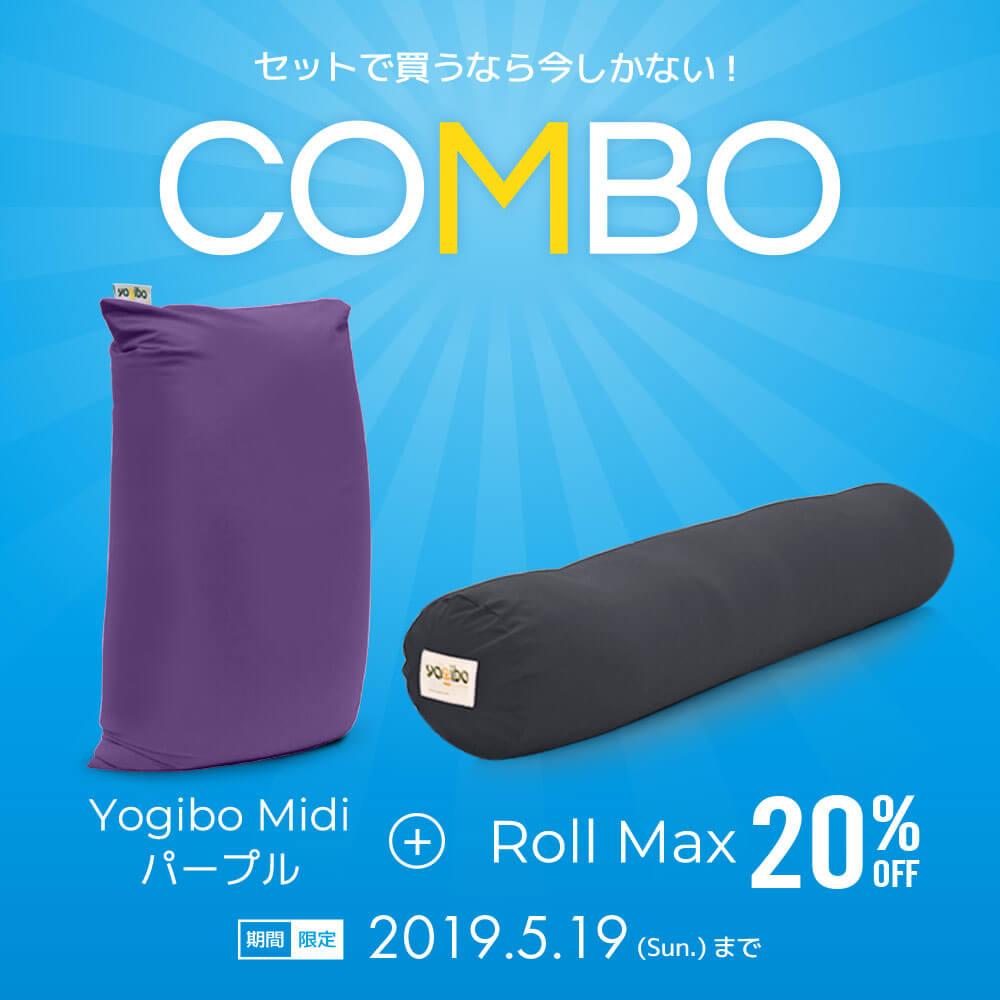 Sofa Combo(Yogibo Midi パープル & Roll Max ※カラーをお選び下さい ) [分納の場合あり] / クッション ソファ ビーズクッション ビーズソファ 快適すぎて動けなくなる魔法のソファ