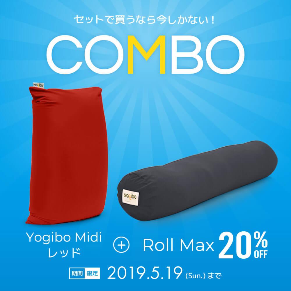 Sofa Combo(Yogibo Midi レッド & Roll Max ※カラーをお選び下さい ) [分納の場合あり] / クッション ソファ ビーズクッション ビーズソファ 快適すぎて動けなくなる魔法のソファ
