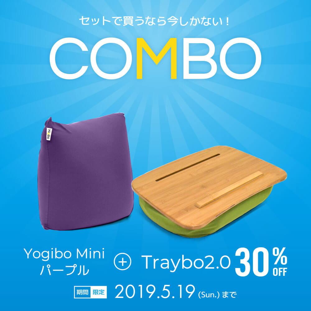 Traybo Combo(Yogibo Mini パープル & Traybo 2.0 ※カラーをお選び下さい ) [分納の場合あり] / クッション ソファ ビーズクッション ビーズソファ 快適すぎて動けなくなる魔法のソファ