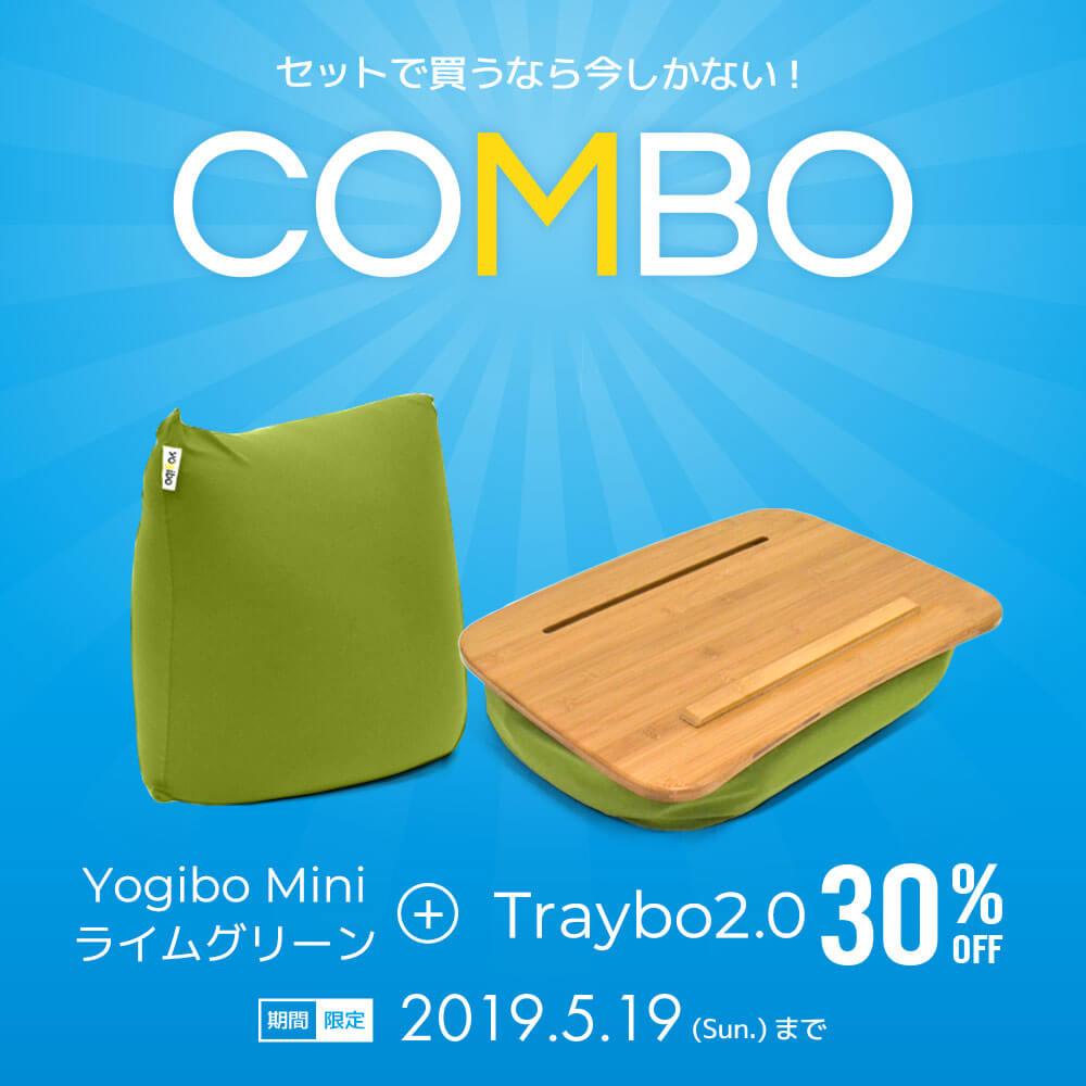 Traybo Combo(Yogibo Mini ライムグリーン & Traybo 2.0 ※カラーをお選び下さい ) [分納の場合あり] / クッション ソファ ビーズクッション ビーズソファ 快適すぎて動けなくなる魔法のソファ