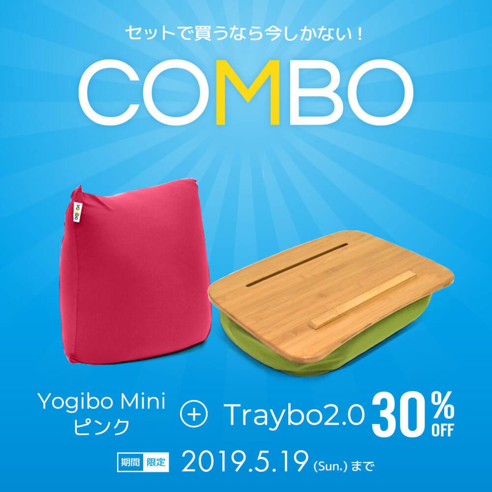 Traybo Combo(Yogibo Mini ピンク & Traybo 2.0 ※カラーをお選び下さい ) [分納の場合あり] / クッション ソファ ビーズクッション ビーズソファ 快適すぎて動けなくなる魔法のソファ