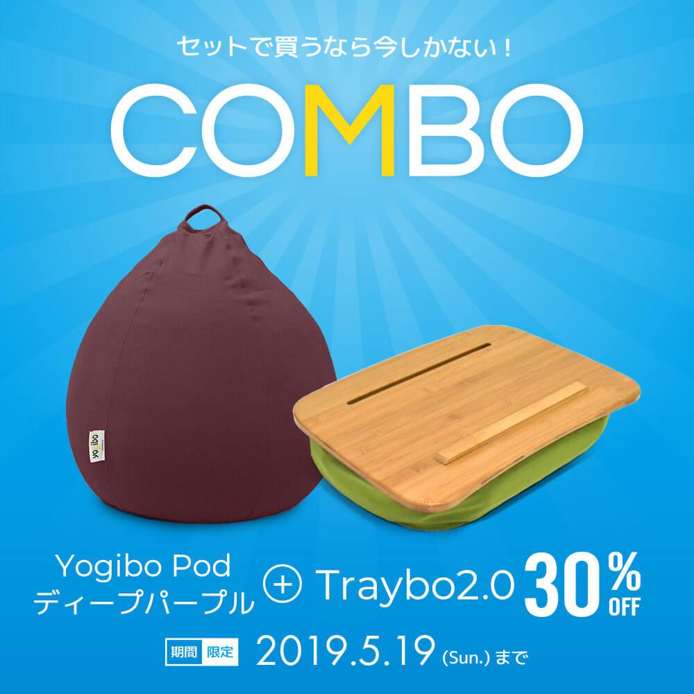 Traybo Combo(Yogibo Pod ディープパープル & Traybo 2.0 ※カラーをお選び下さい ) [分納の場合あり] / クッション ソファ ビーズクッション ビーズソファ 快適すぎて動けなくなる魔法のソファ