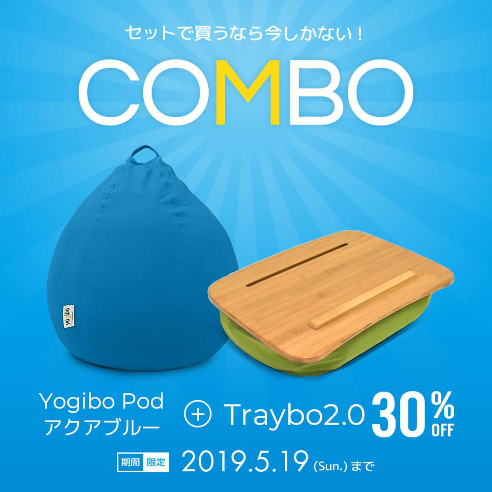 Traybo Combo(Yogibo Pod アクアブルー & Traybo 2.0 ※カラーをお選び下さい ) [分納の場合あり] / クッション ソファ ビーズクッション ビーズソファ 快適すぎて動けなくなる魔法のソファ