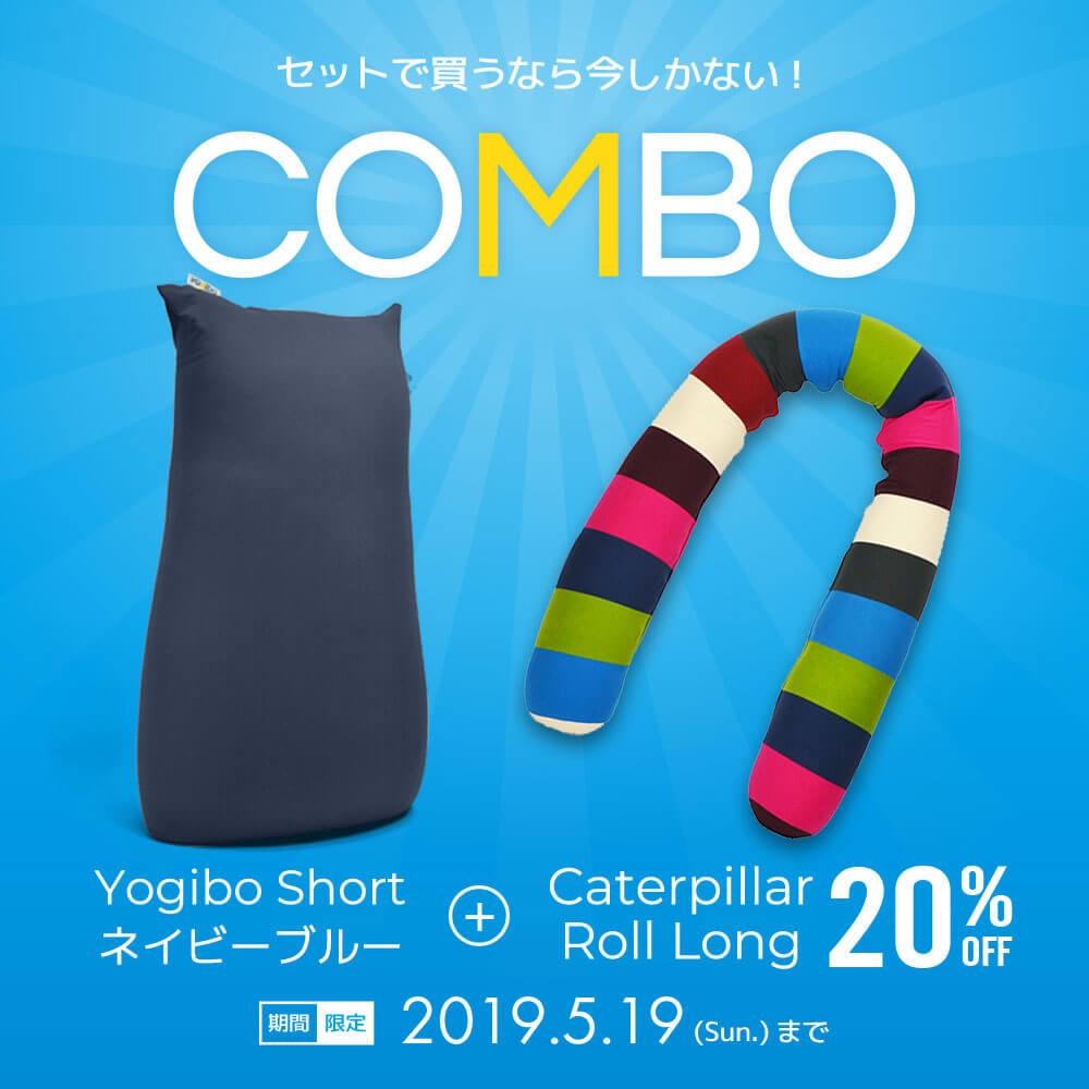 Sofa Combo(Yogibo Short ネイビーブルー & Caterpillar Roll Long ※カラーをお選び下さい ) [分納の場合あり] / クッション ソファ ビーズクッション ビーズソファ 快適すぎて動けなくなる魔法のソファ
