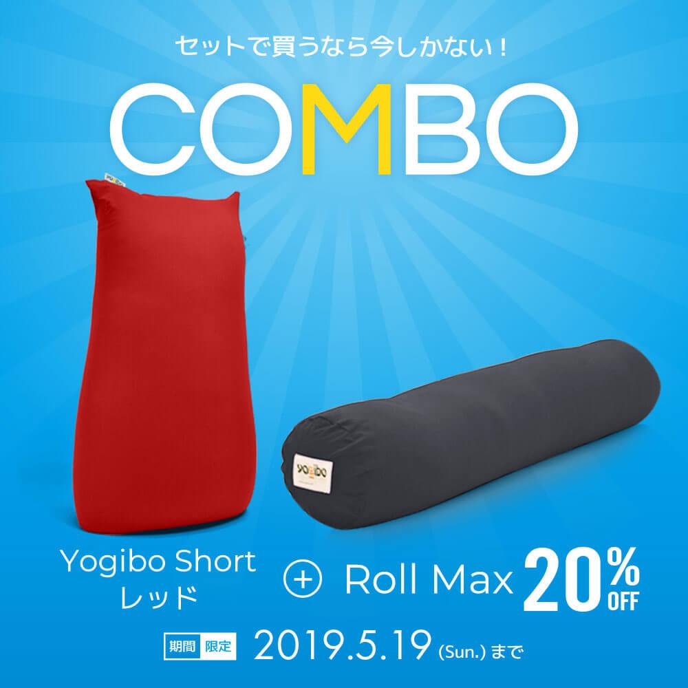 Sofa Combo(Yogibo Short レッド & Roll Max ※カラーをお選び下さい ) [分納の場合あり] / クッション ソファ ビーズクッション ビーズソファ 快適すぎて動けなくなる魔法のソファ