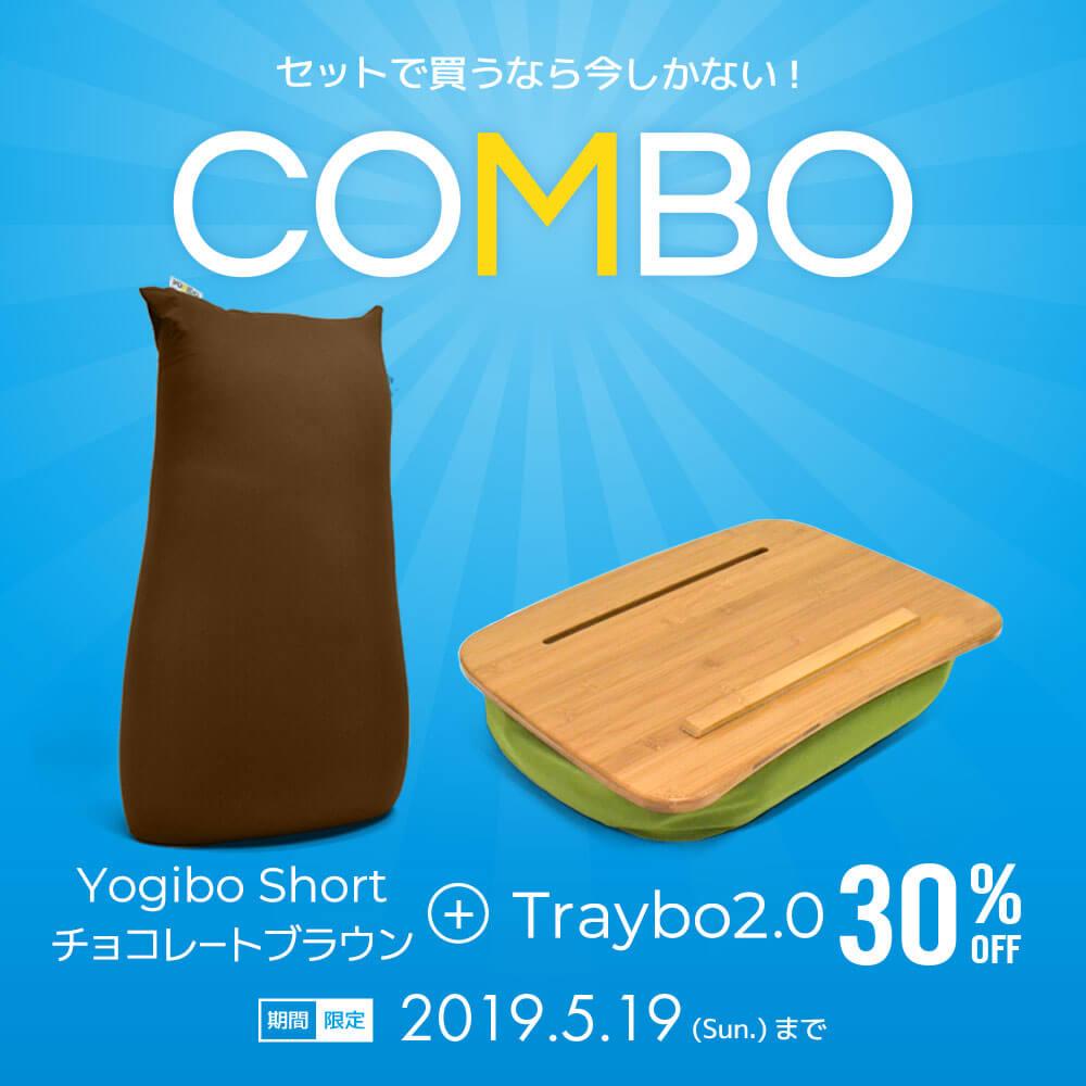 Traybo Combo(Yogibo Short チョコレートブラウン & Traybo 2.0 ※カラーをお選び下さい ) [分納の場合あり] / クッション ソファ ビーズクッション ビーズソファ 快適すぎて動けなくなる魔法のソファ