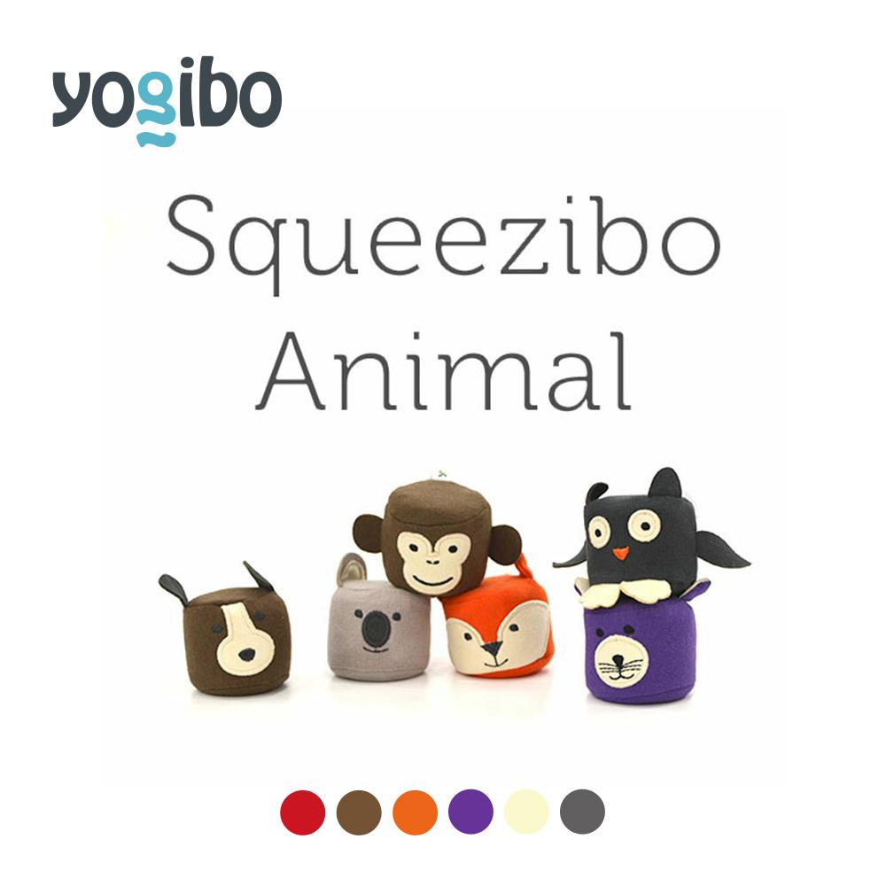 快適すぎて動けなくなる魔法のソファ Yogibo Squeezibo Animal ヨギボー 送料無料/新品 スクイージボー グッズ バースデー 記念日 ギフト 贈物 お勧め 通販 リラックス アニマル ストレス解消 握る