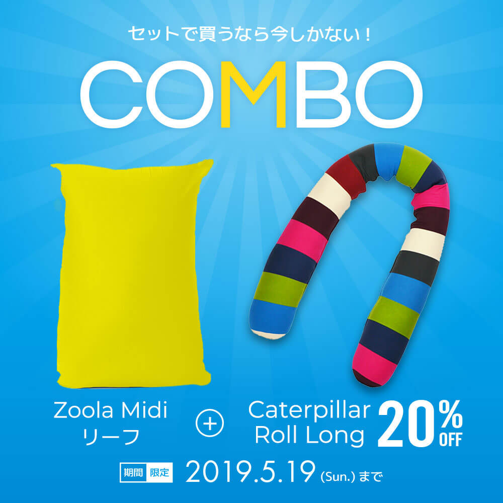 Sofa Combo(Yogibo Zoola Midi リーフ & Caterpillar Roll Long ※カラーをお選び下さい ) [分納の場合あり] / クッション ソファ ビーズクッション ビーズソファ 快適すぎて動けなくなる魔法のソファ