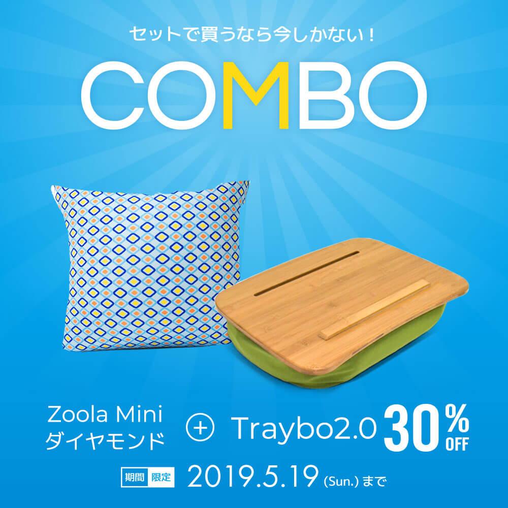 Traybo Combo(Yogibo Zoola Mini ダイヤモンド & Traybo 2.0 ※カラーをお選び下さい ) [分納の場合あり] / クッション ソファ ビーズクッション ビーズソファ 快適すぎて動けなくなる魔法のソファ