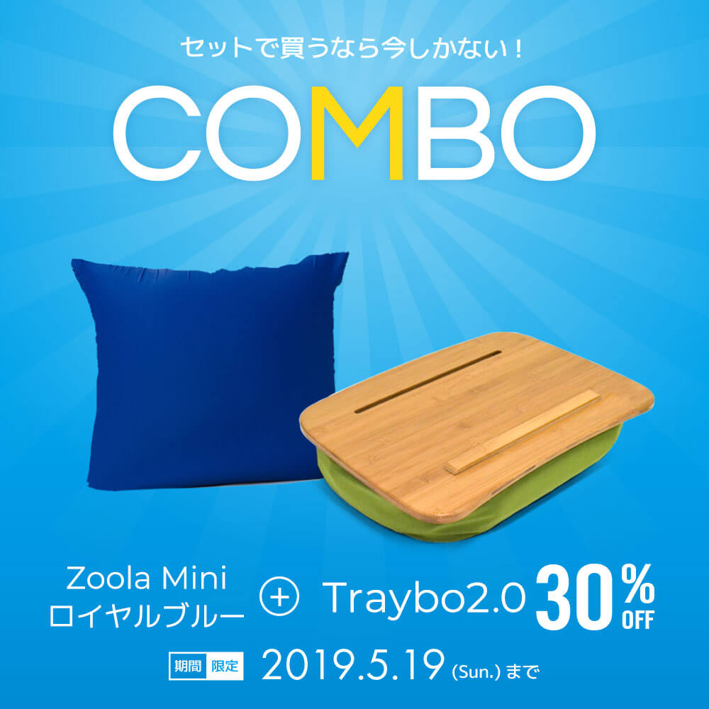 Traybo Combo(Yogibo Zoola Mini ロイヤルブルー & Traybo 2.0 ※カラーをお選び下さい ) [分納の場合あり] / クッション ソファ ビーズクッション ビーズソファ 快適すぎて動けなくなる魔法のソファ