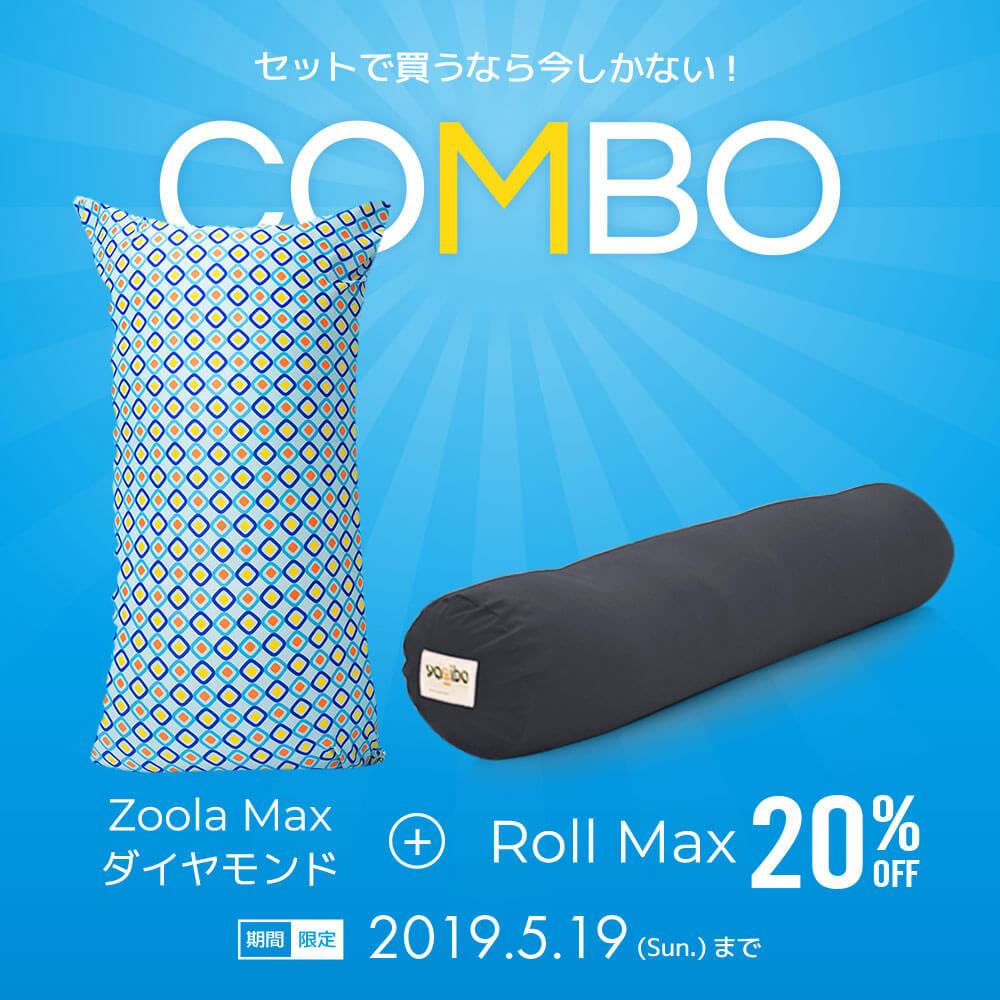 Sofa Combo(Yogibo Zoola Max ダイヤモンド & Roll Max ※カラーをお選び下さい ) [分納の場合あり] / クッション ソファ ビーズクッション ビーズソファ 快適すぎて動けなくなる魔法のソファ