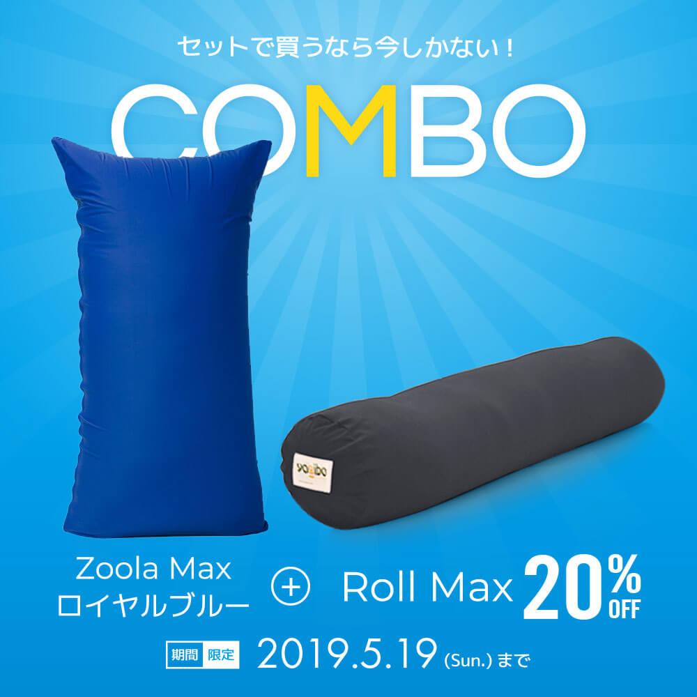 Sofa Combo(Yogibo Zoola Max ロイヤルブルー & Roll Max ※カラーをお選び下さい ) [分納の場合あり] / クッション ソファ ビーズクッション ビーズソファ 快適すぎて動けなくなる魔法のソファ