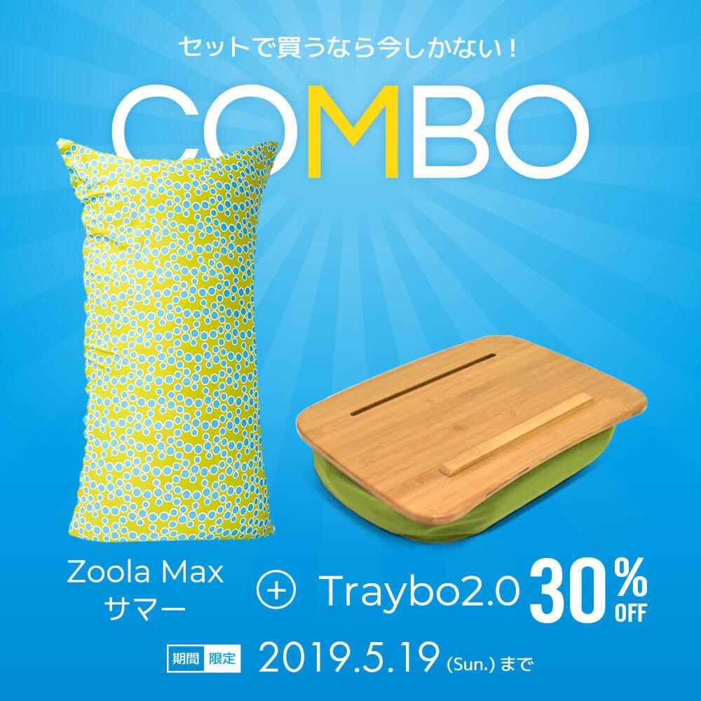 Traybo Combo(Yogibo Zoola Max サマー & Traybo 2.0 ※カラーをお選び下さい ) [分納の場合あり] / クッション ソファ ビーズクッション ビーズソファ 快適すぎて動けなくなる魔法のソファ