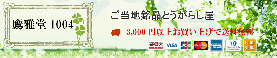鷹雅堂1004:インペリアルチョコの販売