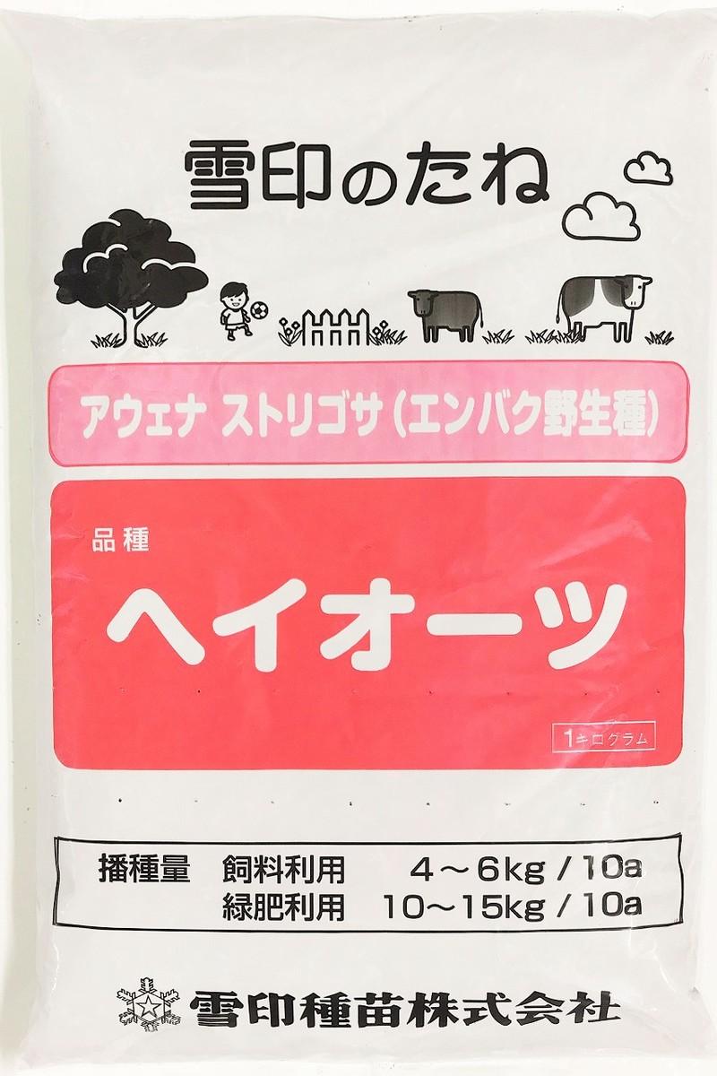 緑肥 線虫対策 ダイコン ニンジンにの前作に 10kgセット 与え ヘイオーツ 緑肥の種 価格 エンバク野生種 雪印種苗※写真は1kgです アウェナストリゴサ種子 10kg