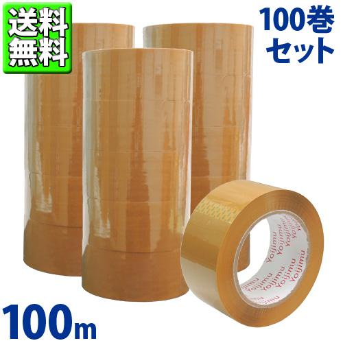 法人用 送料無料 OPPテープ クラフト色 幅50mm×長さ100m×厚さ0.05mm お得な 100巻セット 宅配便などの梱包に使いやすさ抜群