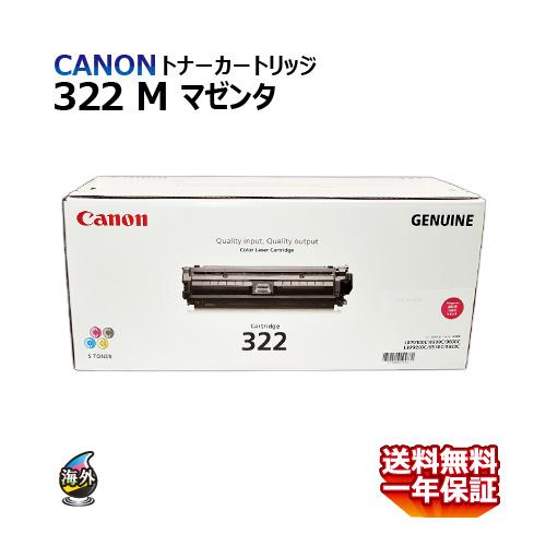 送料無料 CANON トナーカートリッジ322 M マゼンタ 海外純正品 カートリッジ322 安心の1年保証