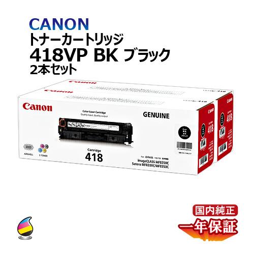 送料無料 CANON トナーカートリッジ418 ブラック 2本セット カートリッジ crg-418 bk c y m 国内純正品