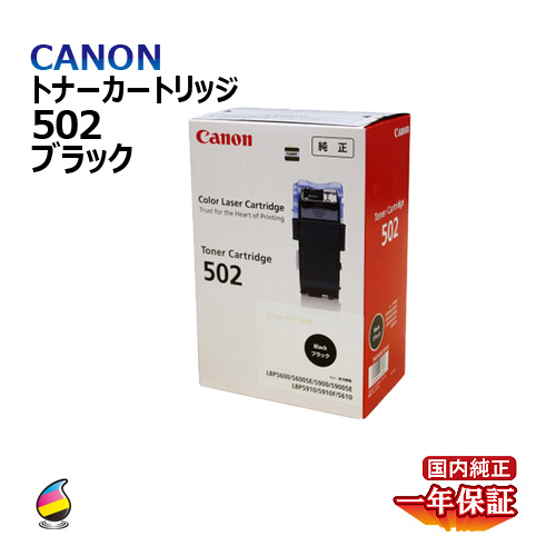 ブラック トナーカートリッジ 国内純正品 502 送料無料 CANON CRG-502BLK キヤノン