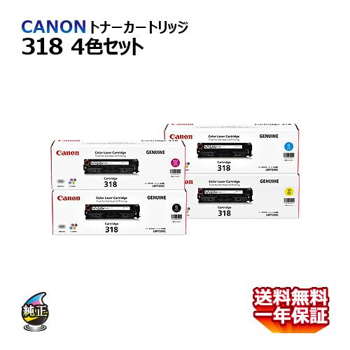 送料無料 CANON トナーカートリッジ318(ブラック/イエロー/マゼンタ/シアン) 4色セット 国内純正品