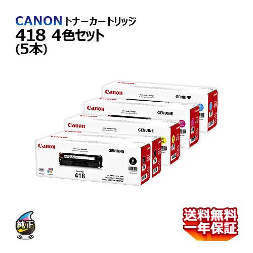 送料無料 CANON トナーカートリッジ418 (ブラック2本セット/イエロー/マゼンタ/シアン) 4色5本セット カートリッジ crg-418 bk c y m 国内純正品