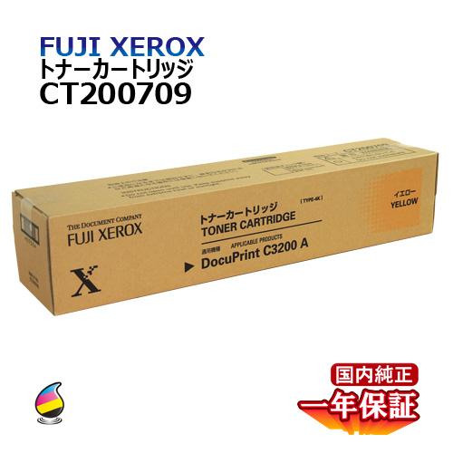 送料無料 FUJI XEROX フジゼロックス トナーカートリッジ CT200709 イエロー 国内純正品