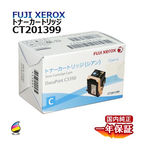 送料無料 FUJI XEROX フジゼロックス トナーカートリッジ CT201399 シアン 国内純正品