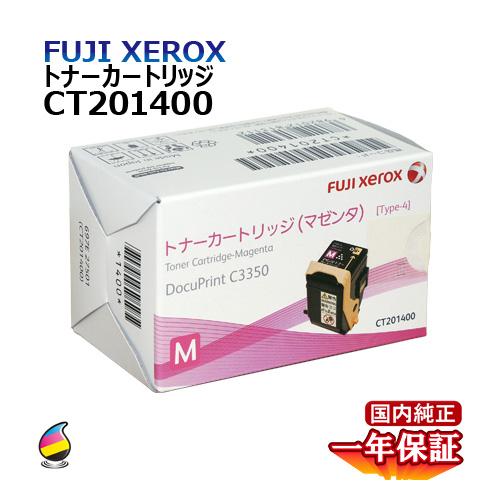送料無料 FUJI XEROX フジゼロックス トナーカートリッジ CT201400 マゼンタ 国内純正品