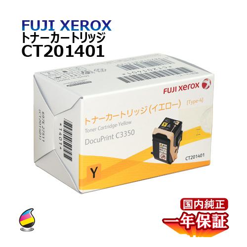 送料無料 FUJI XEROX フジゼロックス トナーカートリッジ CT201401 イエロー 国内純正品