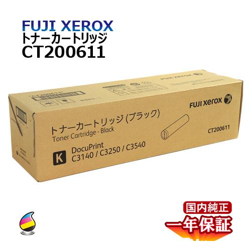 送料無料 FUJI XEROX フジゼロックス トナーカートリッジ CT200611 ブラック 国内純正品