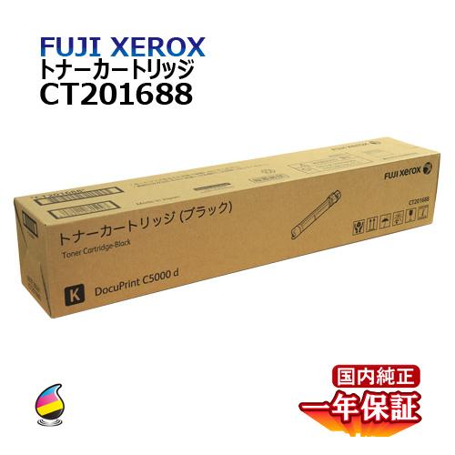 送料無料 FUJI XEROX フジゼロックス トナーカートリッジ CT201688 ブラック 国内純正品