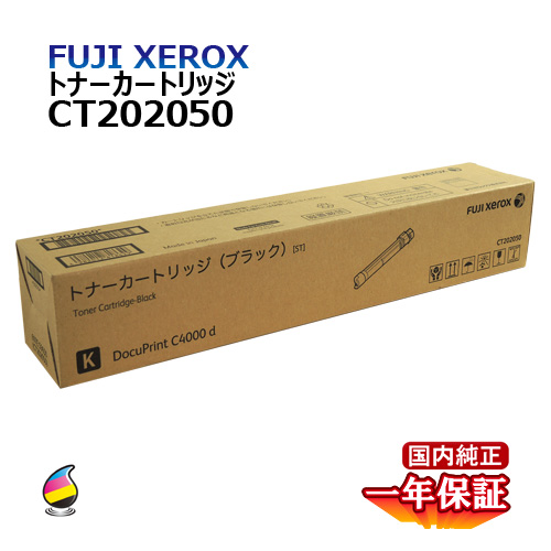 送料無料 FUJI XEROX フジゼロックス トナーカートリッジ CT202050 ブラック 国内純正品