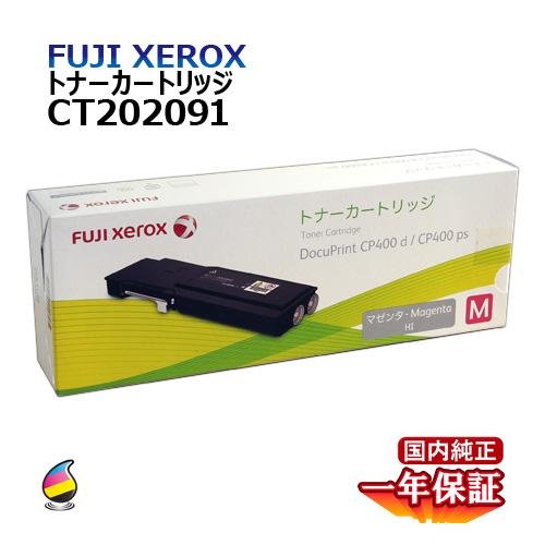 送料無料 FUJI XEROX フジゼロックス トナーカートリッジ CT202091マゼンタ 大容量 国内純正品