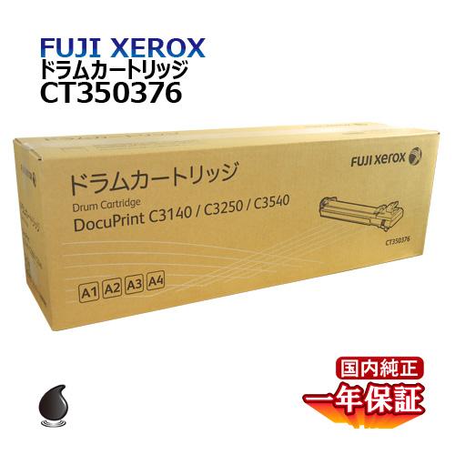 送料無料 FUJI XEROX フジゼロックス ドラムカートリッジ CT350376 国内純正品