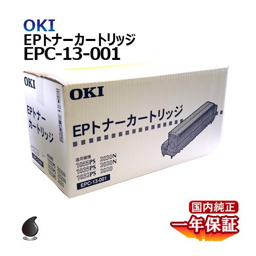 送料無料 OKI EPトナーカートリッジ EPC-13-001 国内純正品