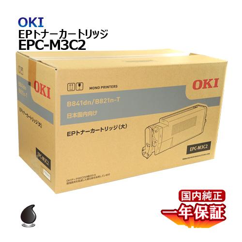 送料無料 OKI EPトナーカートリッジ EPC-M3C2 大容量 国内純正品