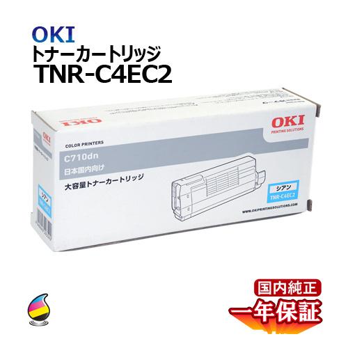 送料無料 OKI トナーカートリッジ TNR-C4EC2 シアン 大容量 国内純正品