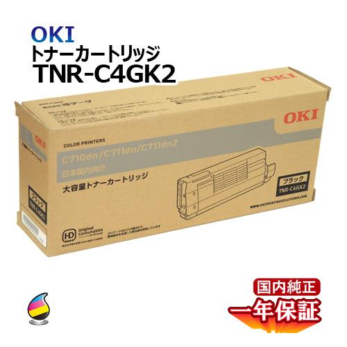 送料無料 OKI トナーカートリッジ TNR-C4GK2 ブラック 大容量 国内純正品